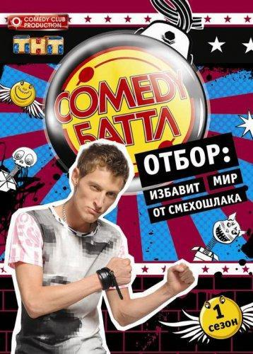 Comedy Баттл. Новий сезон [14] / Comedy Баттл. Новый сезон [14] (2016)