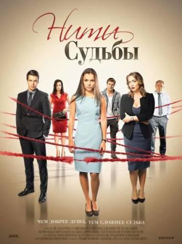 Нити судьбы все серии (2016)