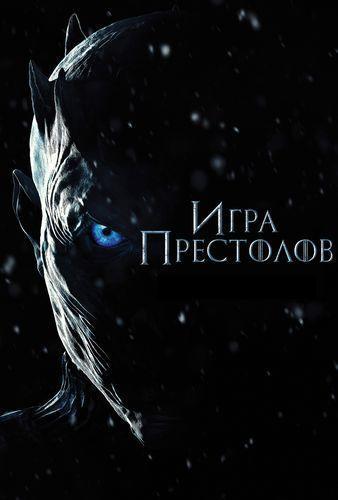 Игра престолов 6 сезон все серии (2016) скачать торрент в хорошем.